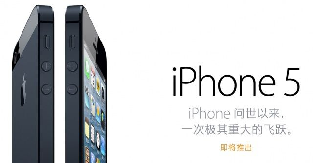 iPhone 5 China