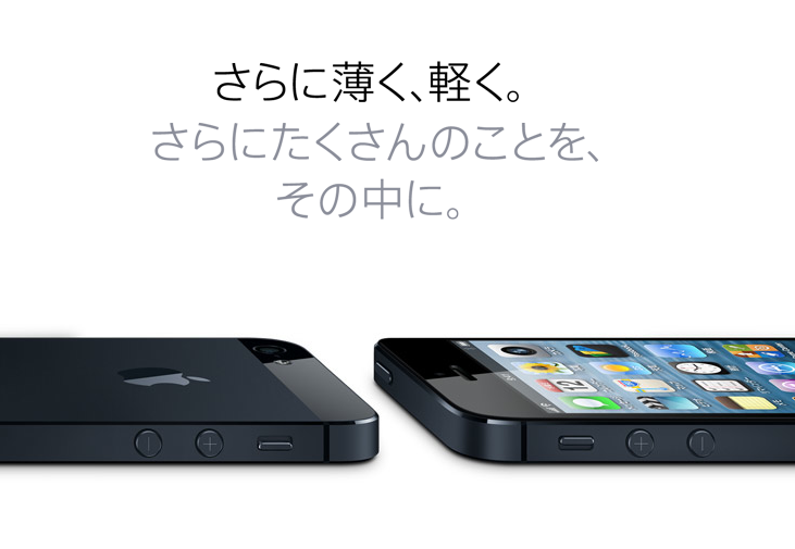 iPhone 5 Japon