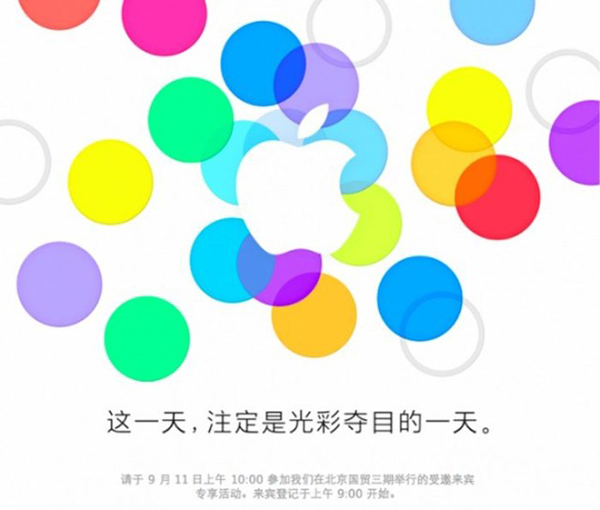 iPhone Event Beijing - China