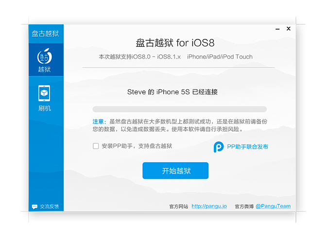 Jailbreak-iOS-8-Pangu8-Windows