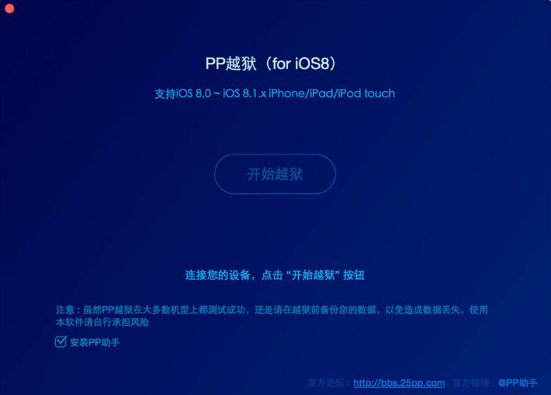disponible-herramienta-pp-hacer-jailbreak-iphone-ios-8-1-2-mac