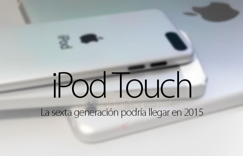 ipod-touch-6g-podria-llegar-2015